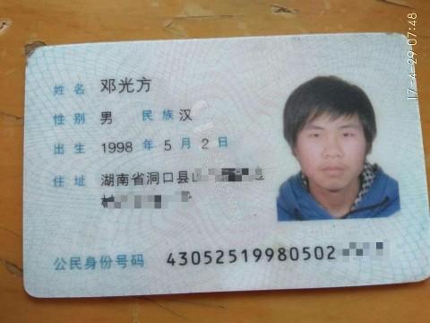 湖南的邓光方请来拿走你的身份证