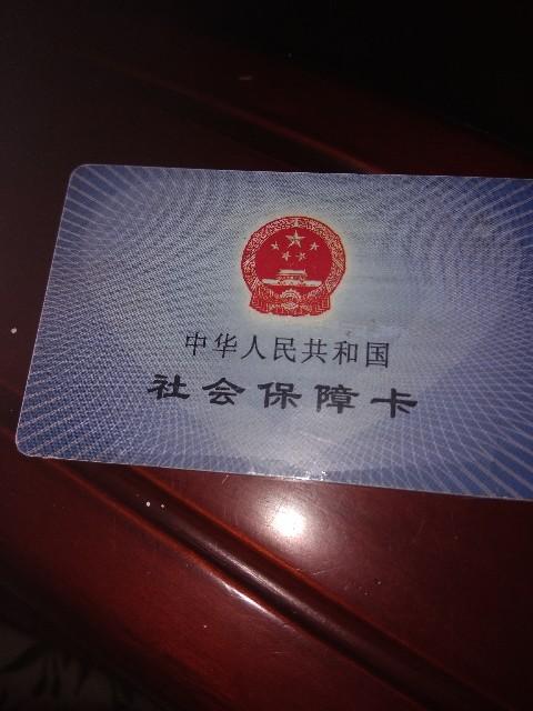 寻市民卡(社会保障卡)