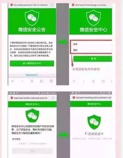 微信提示异地登录怎么解决?