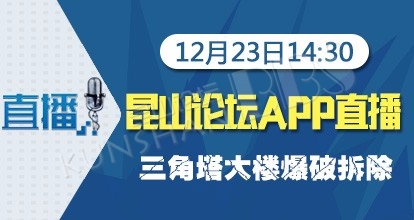 12月23日下午三点昆山朝阳路三角塔这两栋大楼将爆破