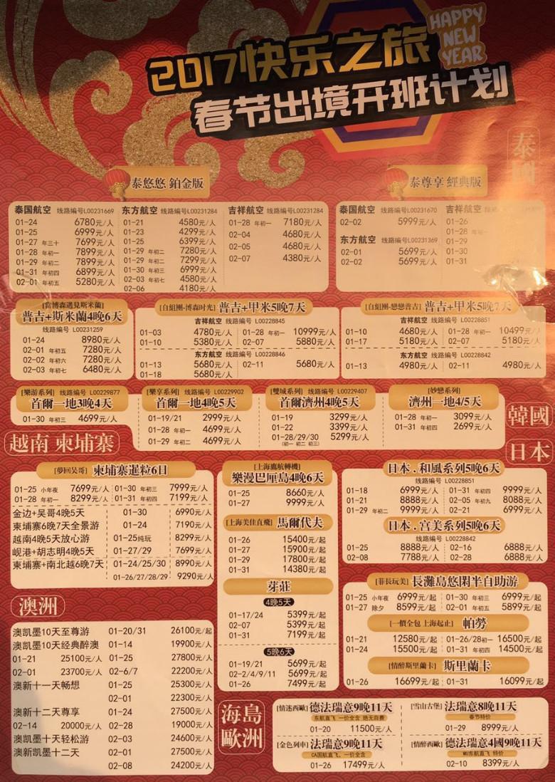 2017年春节境内外旅游线路汇总,旅游海报持续更新中