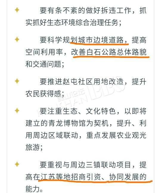 白鹤镇区域总体规划与江苏企业的对接战略,协同发展.