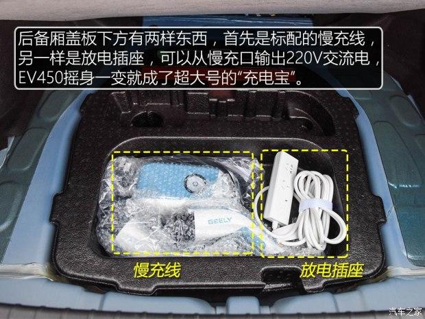 吉利汽车 帝豪新能源 2018款 EV450 尊贵型