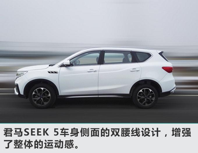 君马SEEK 5中型SUV将于下半年上市 酷似荣威RX5-图4