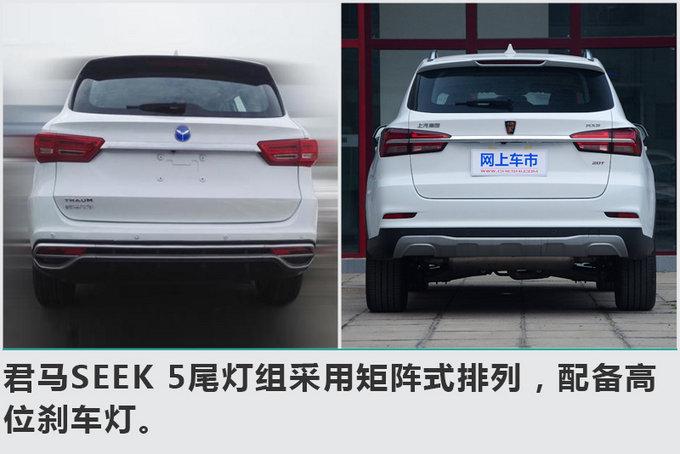 君马SEEK 5中型SUV将于下半年上市 酷似荣威RX5-图3