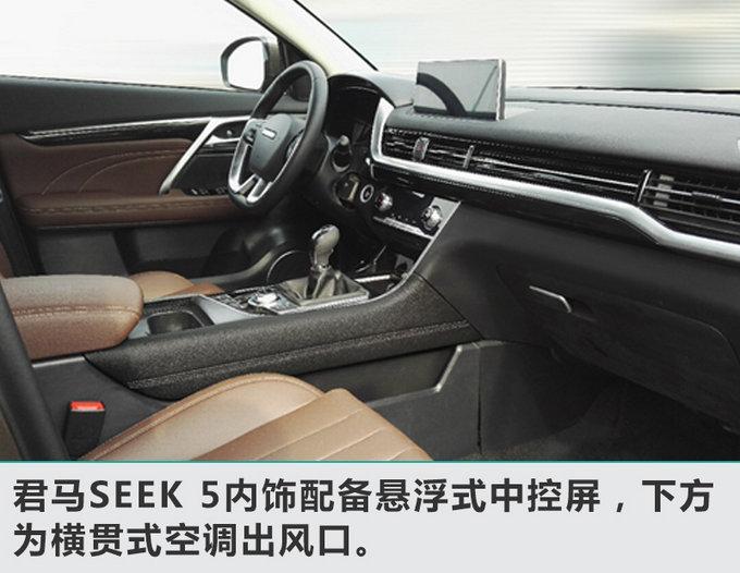 君马SEEK 5中型SUV将于下半年上市 酷似荣威RX5-图5