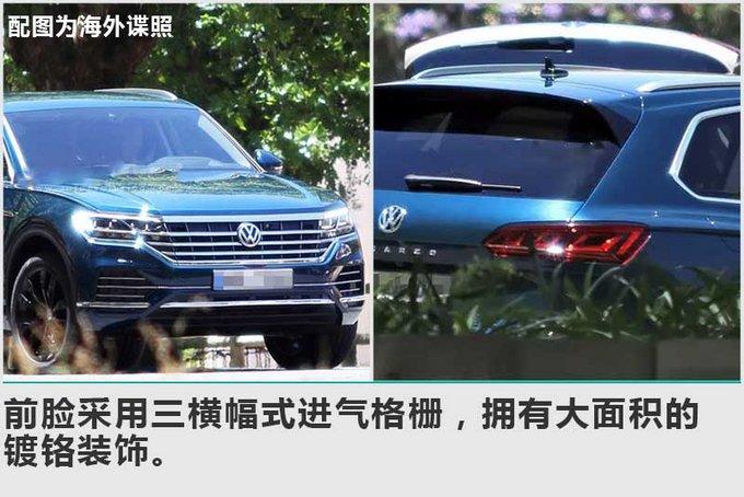大众新一代途锐旗舰SUV 3月23日于中国全球首发-图2
