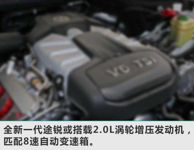 大众新一代途锐旗舰SUV 3月23日于中国全球首发-图3