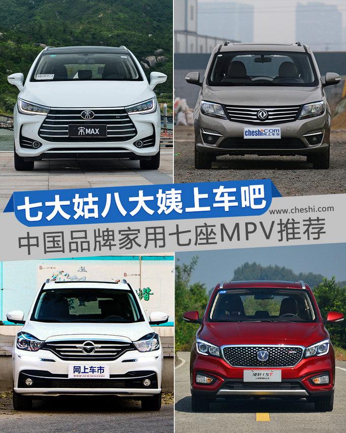 七大姑八大姨都上车吧 中国品牌家用MPV推荐-图1