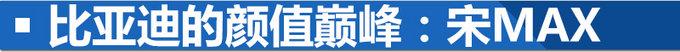 七大姑八大姨都上车吧 中国品牌家用MPV推荐-图5