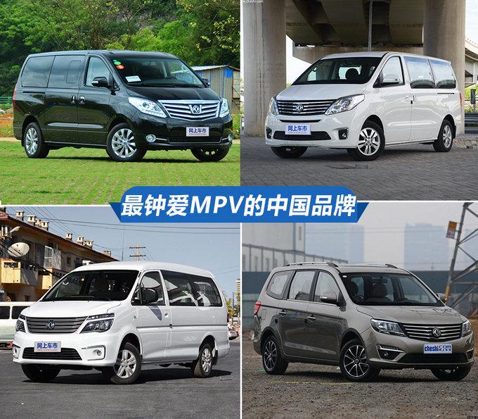 七大姑八大姨都上车吧 中国品牌家用MPV推荐-图2