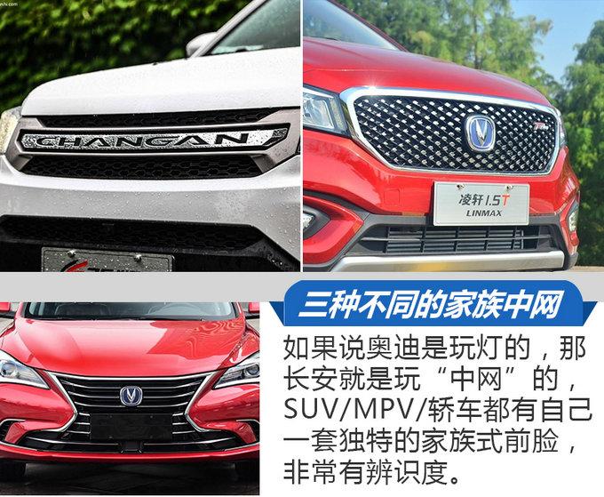 七大姑八大姨都上车吧 中国品牌家用MPV推荐-图4