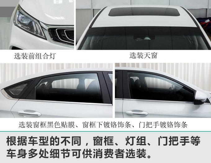 吉利SL全新轿车实拍 尺寸/动力均超本田思域-图4