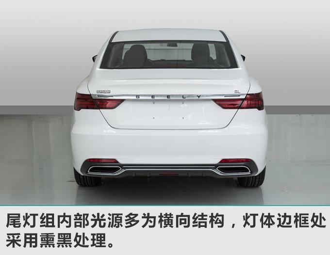 吉利SL全新轿车实拍 尺寸/动力均超本田思域-图2