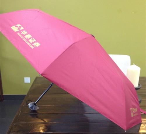 三折定制雨伞