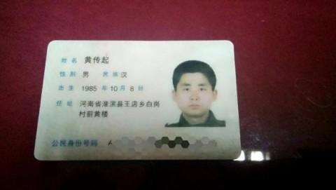 网友在昆山东大桥公交站捡到一张名叫黄传起的身份证