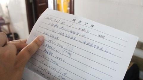 寻找病历本、发票和拍片报告,名字赖庆武