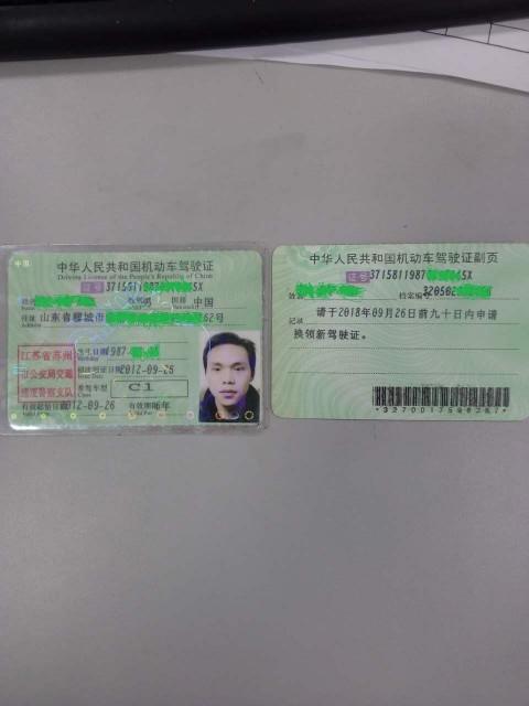 寻找丢失的驾照、身份证