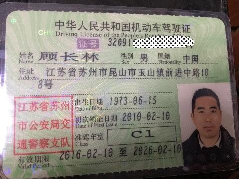 顾长林的驾驶证