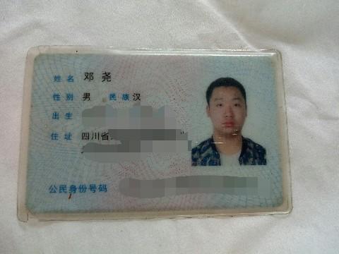 身份证丢失,姓名:黄凯