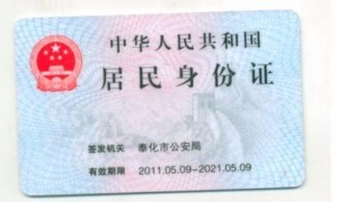 丢失身份证,姓名:徐瑛