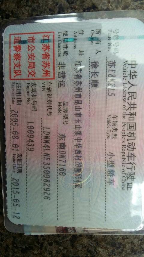 丢失汽车车牌:苏E8M2L5,路线是昆嘉路车管所_东城大道_南环到吴淞江交警队