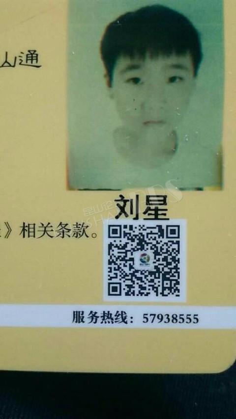 捡到一张名叫刘星的学生卡