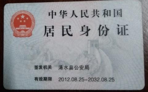 丢失身份证,姓名:胡瑞林,昆山南站附件遗失