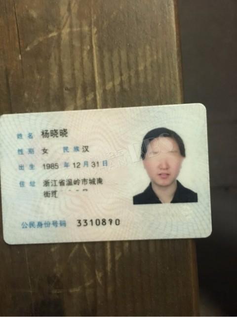 捡到杨晓晓的身份证,请认识此人的看见后告知她