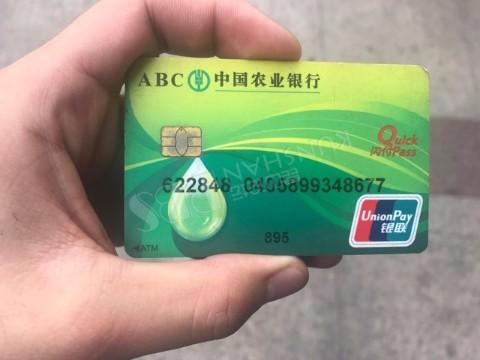 在北门路农业银行大门口捡到一张农行银行卡