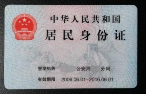 国庆期间丢失身份证,姓名:胡慧,望捡到者及时联系我