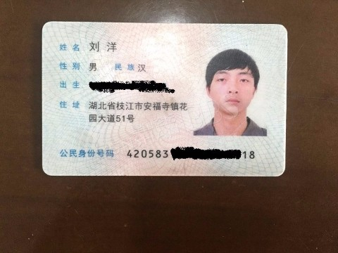刘洋先生,请看到帖子来城管枫景苑中队拿取你的钱包