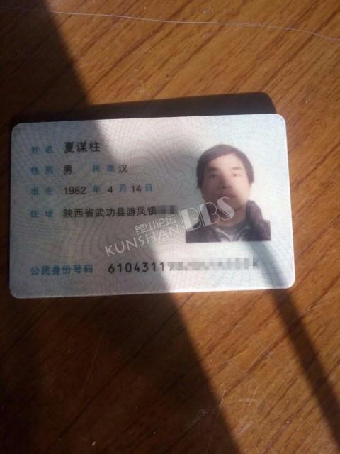 陕西夏谋柱你的身份证掉了,放在张浦镇大市丽水湾门卫