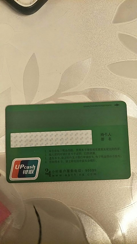 上海农业银行卡