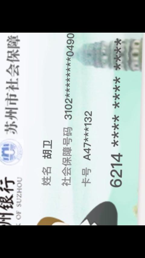 苏州市民卡