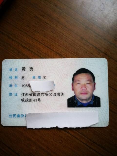 黄勇的身份证和驾驶证