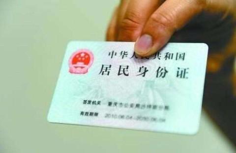 身份证和居住证,