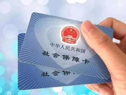 捡到卢军辉社保证件