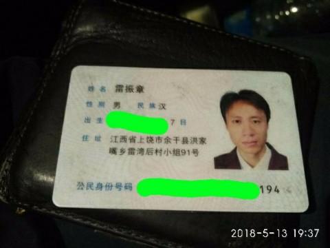 本人以2018 6 19在千灯机场路卫泾路丢失身份证