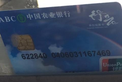 在珠江路前进路丢失 银行卡,身份证...
