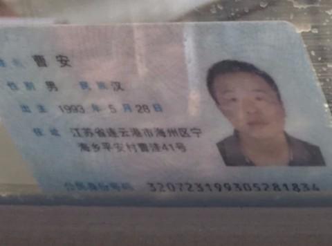 在珠江路北路段丢失身份证,姓名:曹安,市民卡丢失
