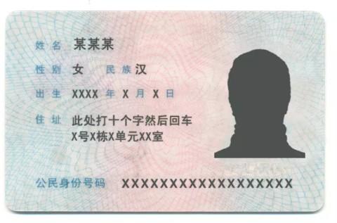 身份证丢失