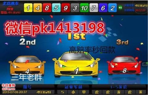 北京赛车】走势分析软件信誉微信大群pk1413198