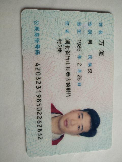 (重金酬谢寻找)身份证,驾驶证,银行卡,医保卡丢失