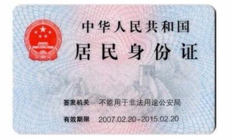 寻找身份证,姓名吕茂昀