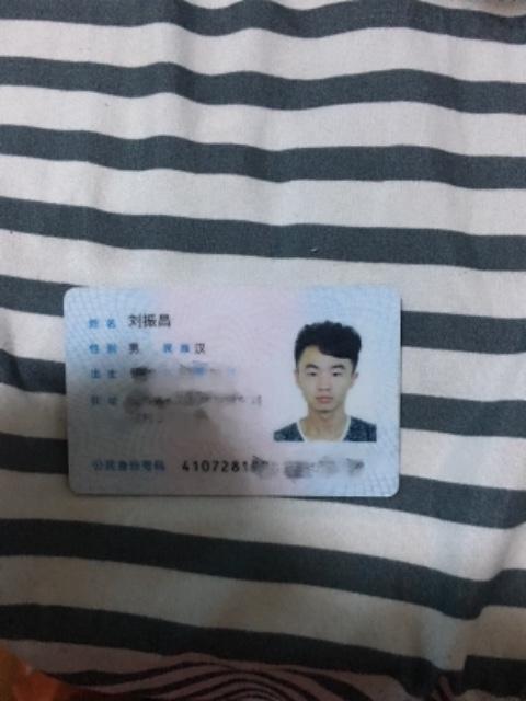 丢失的身份证