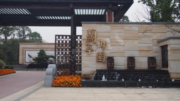 城西生态区热盘之兰亭御园