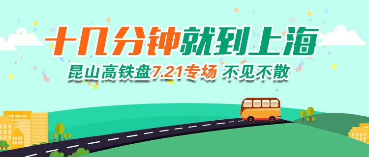 十几分钟到上海 昆山高铁盘专场