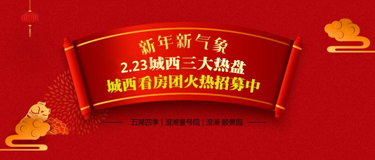 2019.2.23城西三大热盘看房招募