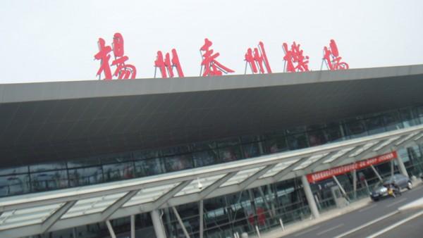 来看看扬州泰州机场|家有儿女